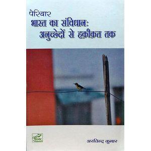 Bharat Ka Samvidhan Anuchhedo Se Hakikat Tak By Arvind Kumar-(Hindi)