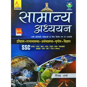 General Studies For All Competitive Examinations By Deepak Sharma-(Hindi)