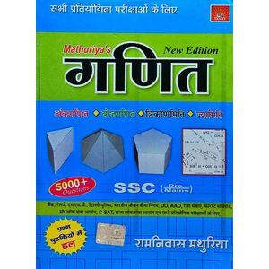 Mathuriya'S Mathematics By Mathuriya-(Hindi)