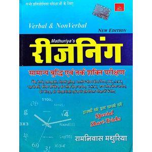 Reasoning Verbal And Non Verbal By Ramnivas Mathuriya-(Hindi)