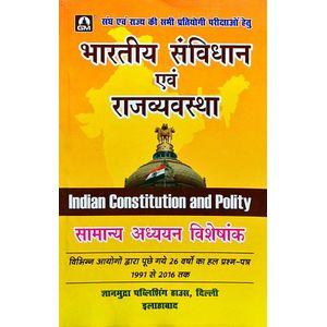 Bharatiya Samvidhan Evam Rajvyavastha By Suresh Kumar Pandey-(Hindi)