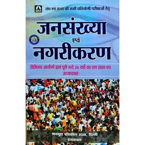 Jansankhya Evam Nagarikaran By Ashutosh Kumar, Sandeep Tripathi-(Hindi)