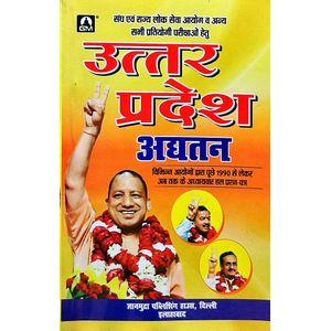Uttar Pradesh Adhatan By Rajesh Kumar Upadhyay, Ashish Pandey-(Hindi)