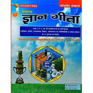 Samanya Gyan Geeta By A Sridharam, Kalpana Anand-(Hindi)