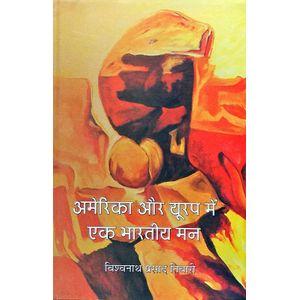 America Aur Europe Mein Ek Bhartiya Mann By Vishwanath Prasad Tiwari-(Hindi)