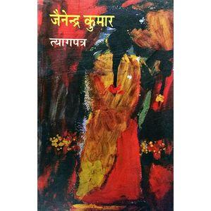Tyagpatra By Jainendra Kumar-(Hindi)