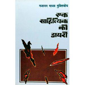 Ek Sahityik Ki Diary By Gajanan Madhav Muktibodh-(Hindi)