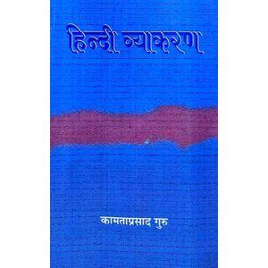 Hindi Vyakaran By Kamta Prasad Guru-(Hindi)