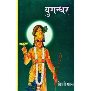 Yugandhar By Shivaji Sawant-(Hindi)