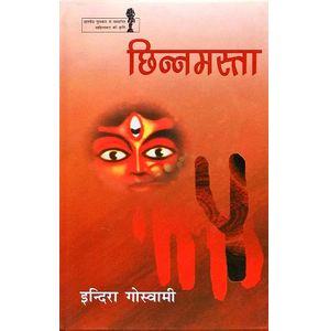 Chhinnamasta By Indira Goswami-(Hindi)