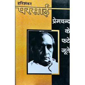 Premchand Ke Phate Joote By Harishanker Parsai-(Hindi)