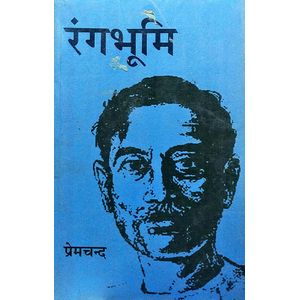 Rangabhoomi By Premchand-(Hindi)