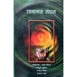 Rachnatmak Lekhan By Madhuri Subodh, Rajendra Gautam, Prabhat Ranjan-(Hindi)