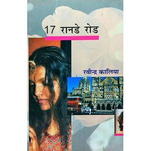 17 Ranadeh Road By Ravindra Kaliya-(Hindi)