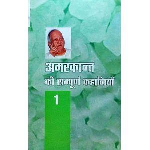 Amarkant Ki Sampurna Kahaniyan 1 By Amarkant-(Hindi)
