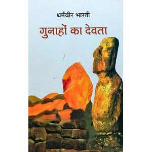 Gunahon Ka Devta By Dharmvir Bharati-(Hindi)