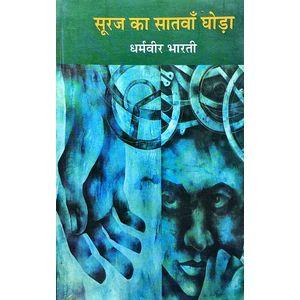 Suraj Ka Satwan Ghorha By Dharmvir Bharati-(Hindi)