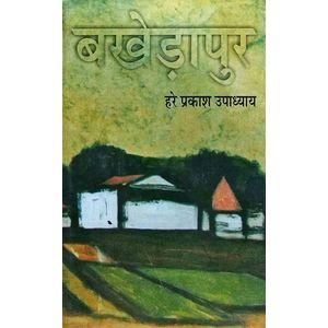 Bakherapura By Hare Prakash Upadhyay-(Hindi)