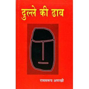 Dulle Ki Dhaab By Ram Sarup Ankhi-(Hindi)