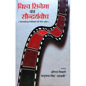 Vishwa Cinema Ka Saundryabodh By Shriram Tiwari, Prabhunath Sing Aazmi-(Hindi)