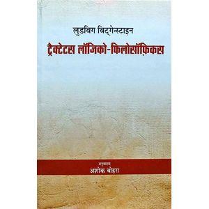 Tractatus Logico-Philosophicus By Ashok Bohara-(Hindi)