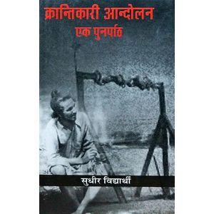 Krantikari Andolan Ek Punarpath By Sudhir Vidyarthi-(Hindi)