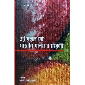 Urdu Gazal Evam Bharatiya Manas Va Sanskriti By Gopi Chand Narang-(Hindi)