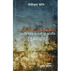 Bhartiya Lok Kathao Par Aadharit Urdu Masnaviyan By Gopi Chand Narang-(Hindi)