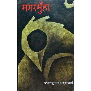 Magarmuhan By Prabhat Kumar Bhattacharya-(Hindi)