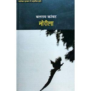 Morila By Balram Kanwat-(Hindi)