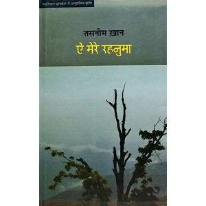 Ai Mere Rahanuma By Tasanima Khana-(Hindi)