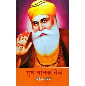 Guru Nanak Dev By Mahesh Darpan-(Hindi)