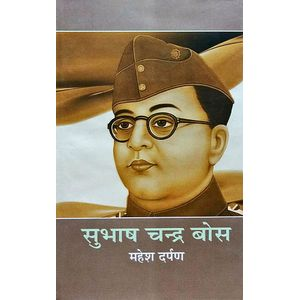 Subhas Chandra Bose By Mahesh Darpan-(Hindi)