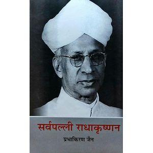 Sarvepalli Radhakrishnan By Prabha Kiran Jain-(Hindi)