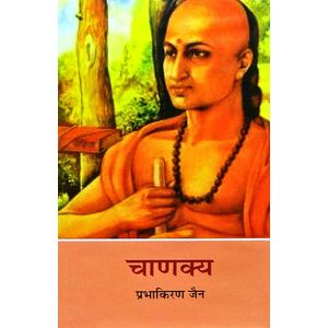 Chanakya By Prabha Kiran Jain-(Hindi)