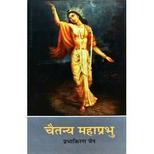 Chaitanya Mahaprabhu By Prabha Kiran Jain-(Hindi)