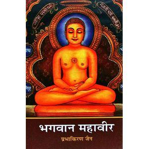 Bhagawan Mahaveer By Prabha Kiran Jain-(Hindi)