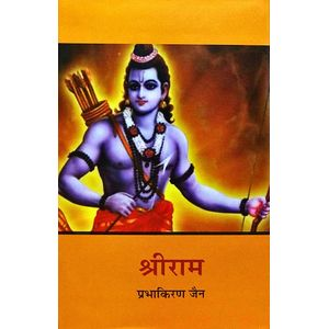 Shri Ram By Prabha Kiran Jain-(Hindi)