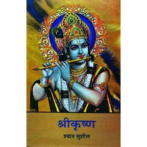 Shri Krishna By Shyam Sushil-(Hindi)