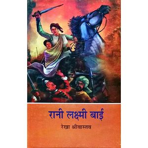 Rani Laxmi Bai By Rekha Srivastava-(Hindi)