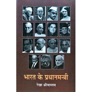 Bharat Ke Pradhanmantri By Rekha Srivastava-(Hindi)