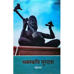 Bhakt Kavi Surdas By Maheshwar-(Hindi)
