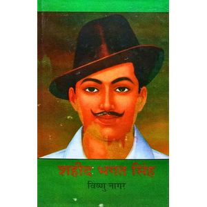 Shaheed Bhagat Singh By Vishnu Nagar-(Hindi)