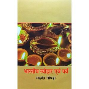 Bhartiya Tyohar Evam Parv By Lakshmendra Chopra-(Hindi)