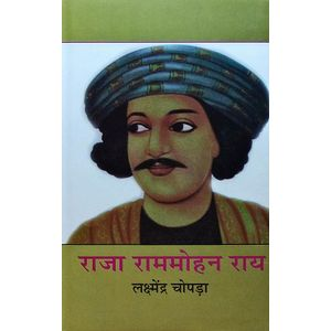 Ram Mohan Roy By Lakshmendra Chopra-(Hindi)