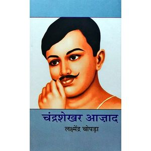 Chandra Shekhar Azad By Lakshmendra Chopra-(Hindi)