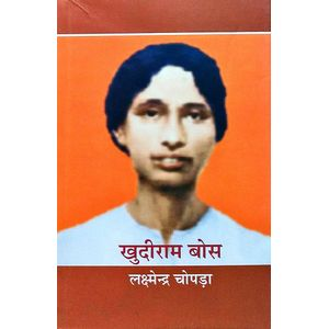 Khudiram Bose By Lakshmendra Chopra-(Hindi)