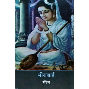 Mirabai By Rashmi-(Hindi)