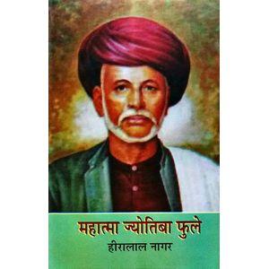Mahatma Jyotiba Phule By Hiralal Nagar-(Hindi)
