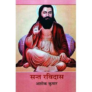 Sant Ravidas By Ashok Kumar-(Hindi)